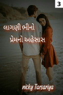 Nicky Tarsariya દ્વારા લાગણી ભીનો પ્રેમનો અહેસાસ - 3 ગુજરાતીમાં