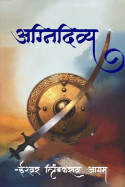 अग्निदिव्य - भाग १ by Ishwar Trimbakrao Agam in Marathi