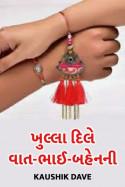 ખુલ્લા દિલે વાત-ભાઈ-બહેન ની by Kaushik Dave in Gujarati
