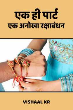 One Brother Relationship by Vishaal Kr in Hindi