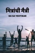 मित्रांची मैत्री by Na Sa Yeotikar in Marathi