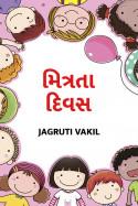 મિત્રતા દિવસ by Jagruti Vakil in Gujarati