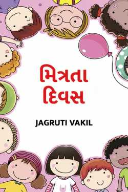 friendship day by Jagruti Vakil in Gujarati
