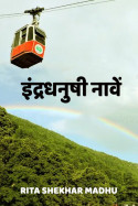 RITA SHEKHAR MADHU द्वारा लिखित  इंद्रधनुषी नावें बुक Hindi में प्रकाशित