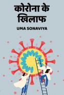 Uma Sonaviya द्वारा लिखित  कोरोना के खिलाफ बुक Hindi में प्रकाशित