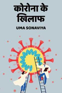 corona ke khilaf by Uma Sonaviya in Hindi