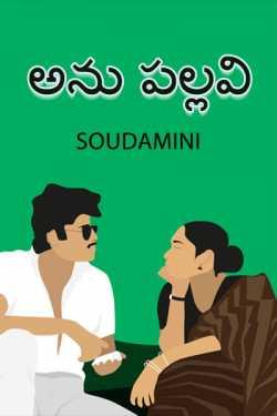 AnuPallavi by Soudamini in Telugu
