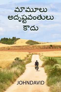 Not the usual lucky ones by Johndavid in Telugu