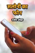 सलोनी का फोन by राजेश ओझा in Hindi