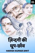 Harish Kumar Amit द्वारा लिखित  ज़िन्दगी की धूप-छाँव - 5 बुक Hindi में प्रकाशित
