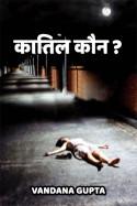कातिल कौन ? by Vandana Gupta in Hindi
