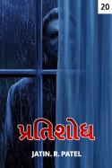 પ્રતિશોધ પ્રથમ અંક - 20 by Jatin.R.patel in Gujarati