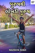 પુરુષ થી લોખંડી પુરુષ - 7 by Nilesh N. Shah in Gujarati