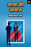 आत्मा की आवाज(अंतिम भाग) by किशनलाल शर्मा in Hindi