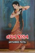 Jayshree Patel દ્વારા તપન જલન ગુજરાતીમાં