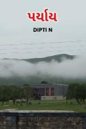 Dipti N દ્વારા પર્યાય - 1 ગુજરાતીમાં