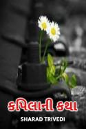 Sharad Trivedi દ્વારા કપિલાની કથા ગુજરાતીમાં