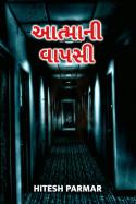 આત્માની વાપસી - એક હિસ્ટોરિક હોરર થ્રીલર by Hitesh Parmar in Gujarati