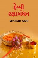 હેપ્પી રક્ષાબંધન by Shailesh Joshi in Gujarati