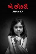 એ છોકરી by Anamika in Gujarati