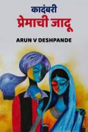 Arun V Deshpande यांनी मराठीत कादंबरी - प्रेमाची जादू भाग -१