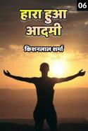 हारा हुआ आदमी(भाग 6) by किशनलाल शर्मा in Hindi