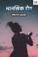 मानसिक रोग - 10 by Priya Saini in Hindi