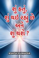 ashish kunjadia દ્વારા શું હતું, શું થઇ રહ્યું છે અને શું થશે ?  ભાગ - 1 ગુજરાતીમાં
