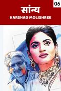 सांन्य... भाग ६ by Harshad Molishree in Marathi
