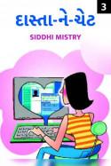 Daastaan - e - chat - 3 by siddhi Mistry in Gujarati