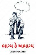 ભાગ્ય કે અભાગ્ય by Deeps Gadhvi in Gujarati