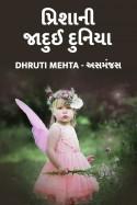 પ્રિશા ની જાદુઈદુનિયા by Dhruti Mehta અસમંજસ in Gujarati