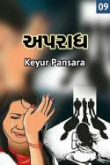 અપરાધ - ભાગ - ૯ by Keyur Pansara in Gujarati
