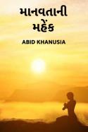 માનવતાની મહેંક by Abid Khanusia in Gujarati