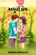 અધુરો પ્રેમ - ૧ by Avadhi Bopaliya in Gujarati