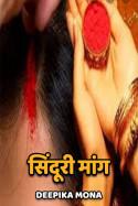 Deepika Mona द्वारा लिखित  सिंदूरी मांग बुक Hindi में प्रकाशित