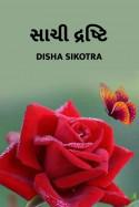 Shivangi Sikotra દ્વારા સાચી દ્રષ્ટિ ગુજરાતીમાં