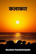 Rajesh Maheshwari द्वारा लिखित  कलाकार बुक Hindi में प्रकाशित