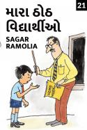 મારા ઠોઠ વિદ્યાર્થીઓ - 21 by Sagar Ramolia in Gujarati