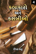 કલાકારો અને કસબીઓ ભાગ - ૪ by દીપક ભટ્ટ in Gujarati