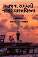 આજ ના સમય ની નક્કર વાસ્તવિકતા by BHAVIN HEART_BURNER in Gujarati