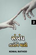 સંબંધ-તારો ને મારો - 2 by komal rathod in Gujarati