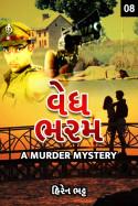 વેધ ભરમ - 8 by hiren bhatt in Gujarati