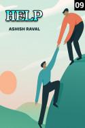HELP - 9 by ashish raval in Gujarati