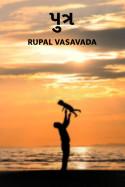Rupal Vasavada દ્વારા પુત્ર ગુજરાતીમાં