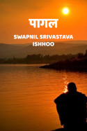 पागल by Swapnil Srivastava Ishhoo in Hindi