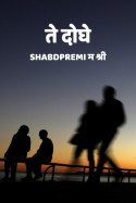 ते दोघे.... by Shabdpremi म श्री in Marathi