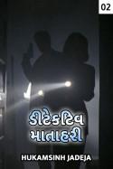 ડીટેકટિવ મતાહરી - 2 by Hukamsinh Jadeja in Gujarati