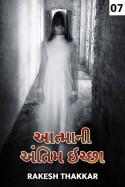 આત્માની અંતિમ ઇચ્છા - ૭ by Rakesh Thakkar in Gujarati