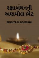 Bindiya M Goswami દ્વારા રક્ષાબંધનની અણમોલ ભેટ ગુજરાતીમાં